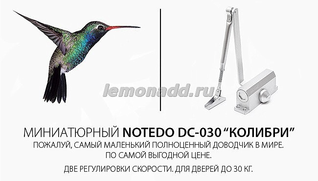 NOTEDO DC-030