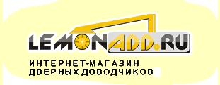 Интернет магазин дверных доводчиков lemonadd.ru