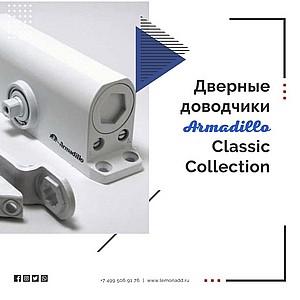 Дверные доводчики Armadillo в интернет магазине Lemonadd.ru!