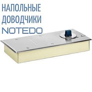 Напольные дверные доводчики NOTEDO