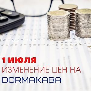 dormakaba поднимает цены!