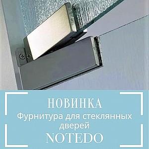 NOTEDO фурнитурой для стеклянных маятниковых дверей!