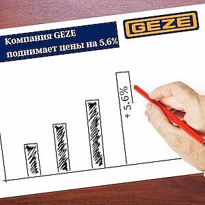 GEZE GmbH увеличивает цены