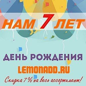 LEMONADD.RU — 7 лет!