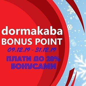 Новогодний BONUS POINT! Дверные доводчики dormakaba за БАЛЛЫ!