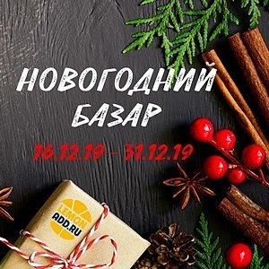 Новогодний базар с 16.12.19 по 31.12.19