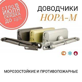 Распродажа дверных доводчиков НОРА-М