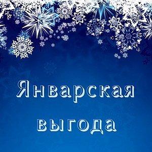 Новый год, новинки доводчиков, выгодные январские предложения
