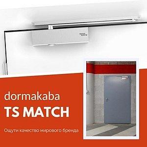 dormakaba TS MATCH — ощути качество мирового лидера!