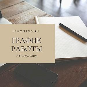 График работы Lemonadd.ru на майские праздники