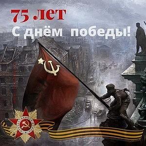 С днём победы! 75 лет