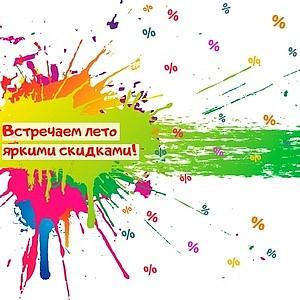 Встречай лето яркими скидками вместе с lenonadd.ru!