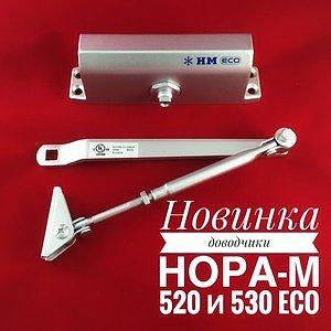 Новинка! Доводчики НОРА-М 520 и 530 ECO