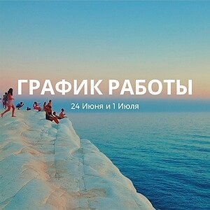 График работы Lemonadd.ru 24 июня и 01 июля 2020 года