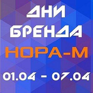 Дни бренда НОРА-М