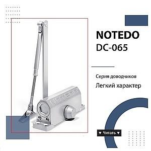 NOTEDO DC-065 - СЕРИЯ ЛЕГКИЙ ХАРАКТЕР