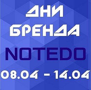 ДНИ БРЕНДА NOTEDO 08.04-14.04