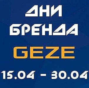 Дни бренда GEZE 15.04. - 30.04