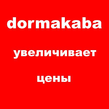 dormakaba понимает цены
