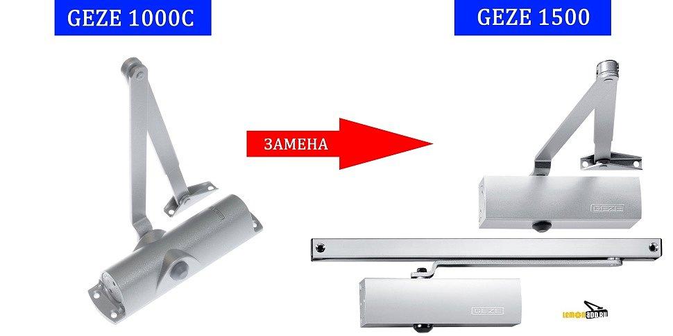 GEZE TS 1000C снят с производства