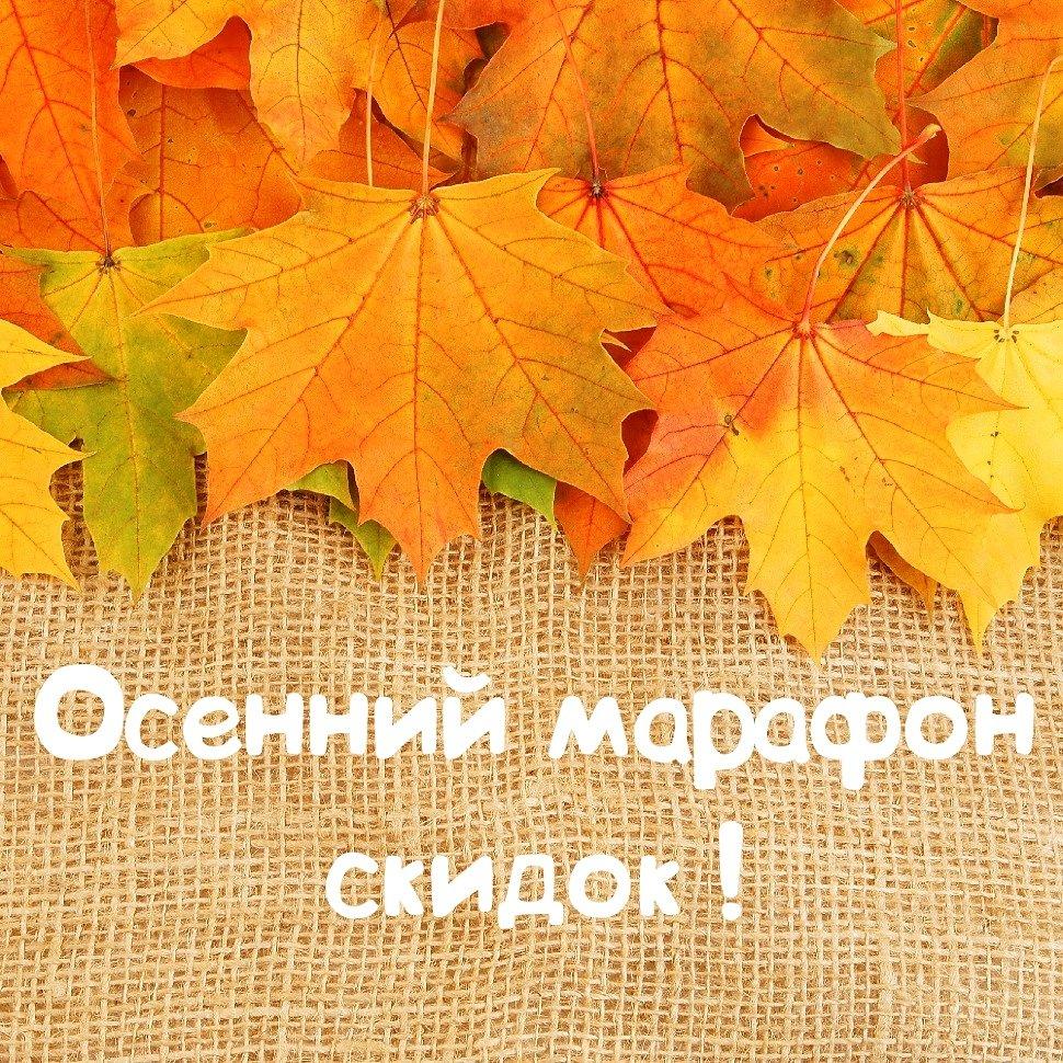 Осенний марафон скидок