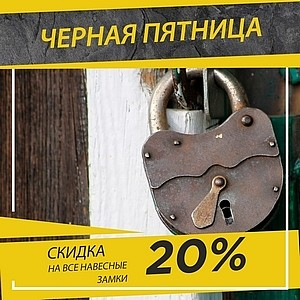 BLACK FRIDAY на навесные замки НОРА-М