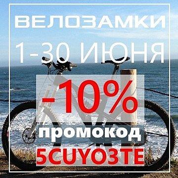 Скидка на велозамки
