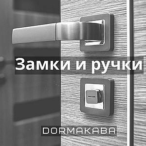 Обновлён каталог замков и нажимных дверных ручек dormakaba
