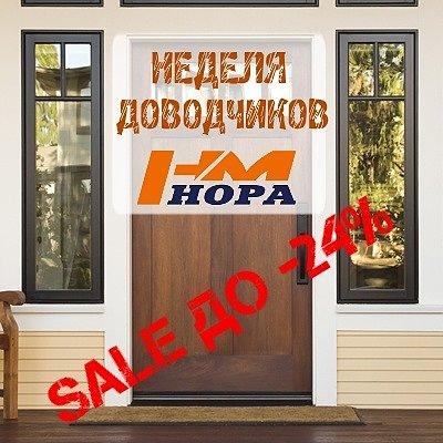 Неделя дверных доводчиков НОРА-М