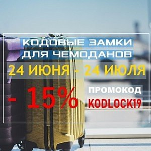 Летняя скидка 15% на кодовые чемоданные замки бренда НОРА-М!