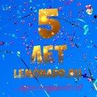 Lemonadd.ru празднует свое пятилетие!