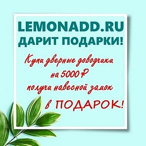 LEMONADD.RU ДАРИТ ПОДАРКИ!