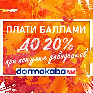 BONUS POINT dormakaba - три шага к выгодной покупке!