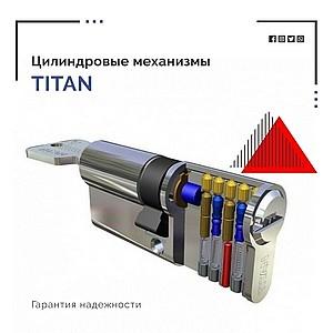 Цилиндровые механизмы Titan в интернет-магазине Lemonadd.ru.